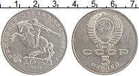 Изображение Монеты СССР 5 рублей 1991 Медно-никель UNC- Памятник Давиду Сасу