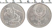 Изображение Монеты СССР 5 рублей 1991 Медно-никель UNC-