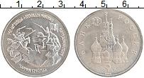 Изображение Монеты Россия 3 рубля 1992 Медно-никель UNC- 750-летие победы Але