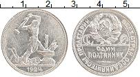Изображение Монеты СССР 1 полтинник 1924 Серебро XF ПЛ