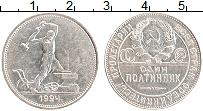 Изображение Монеты СССР 1 полтинник 1924 Серебро XF+