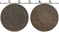 Изображение Монеты 1894 – 1917 Николай II 3 копейки 1903 Медь VF СПБ