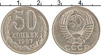 Продать Монеты  50 копеек 1987 Медно-никель