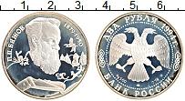 Изображение Монеты Россия 2 рубля 1994 Серебро Proof- П.П.Бажов