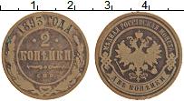 Изображение Монеты 1881 – 1894 Александр III 2 копейки 1893 Медь VF