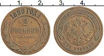 Изображение Монеты 1894 – 1917 Николай II 2 копейки 1899 Медь VF СПБ
