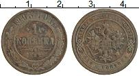 Изображение Монеты 1894 – 1917 Николай II 1 копейка 1903 Медь XF- СПБ