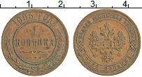 Изображение Монеты 1894 – 1917 Николай II 1 копейка 1905 Медь XF