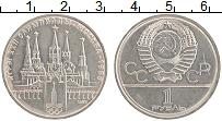 Изображение Монеты СССР 1 рубль 1978 Медно-никель XF XXII Летние олимпийс