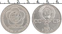 Изображение Монеты СССР 1 рубль 1985 Медно-никель UNC- XII Фестиваль молоде