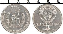 Изображение Монеты СССР 1 рубль 1986 Медно-никель UNC- Международный год ми