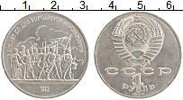 Изображение Монеты СССР 1 рубль 1987 Медно-никель UNC- 175 лет со дня Бород