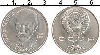 Изображение Монеты СССР 1 рубль 1990 Медно-никель UNC- 125 лет со дня рожде