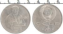 Изображение Монеты СССР 1 рубль 1990 Медно-никель UNC-
