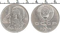 Изображение Монеты СССР 1 рубль 1990 Медно-никель UNC- 130 лет со дня рожде