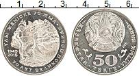 Изображение Монеты Казахстан 50 тенге 2015 Медно-никель UNC 70 лет Великой Побед
