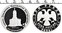 Продать Монеты  3 рубля 2004 Серебро