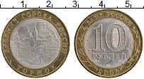 Изображение Монеты Россия 10 рублей 2006 Биметалл XF Торжок. СПМД