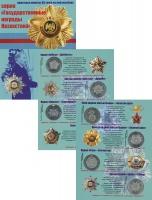 Изображение Подарочные монеты Казахстан Государственные награды Казахстана 0 Медно-никель UNC