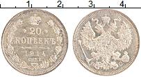 Изображение Монеты 1894 – 1917 Николай II 20 копеек 1914 Серебро XF+