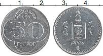 Изображение Монеты Монголия 50 тугриков 1994 Алюминий XF