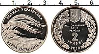 Изображение Монеты Украина 2 гривны 2010 Медно-никель UNC