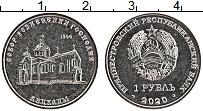 Изображение Мелочь Приднестровье 1 рубль 2020 Медно-никель UNC Собор Вознесения Гос