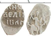 Изображение Монеты 1534 – 1584 Иван IV Грозный 1 деньга 0 Серебро XF Сабельная