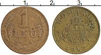 Изображение Монеты Румыния 1 лей 1947 Латунь XF