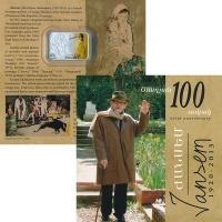 Изображение Подарочные монеты Армения 100 драм 2020 Серебро BUNC 100-летию французско