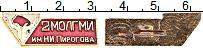 Изображение Значки, ордена, медали СССР Значок 0 Алюминий XF 2 МОЛГМИ им Н.И.Пиро