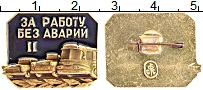 Изображение Значки, ордена, медали СССР Знак 0 Алюминий UNC