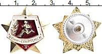 Изображение Значки, ордена, медали СССР Знак 0 Алюминий XF