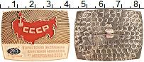 Изображение Значки, ордена, медали СССР Значок 0 Алюминий XF