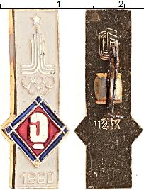 Изображение Значки, ордена, медали СССР Значок 1980 Алюминий XF