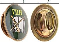 Изображение Значки, ордена, медали Россия Знак 0 Латунь UNC ГПИ