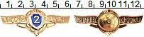 Изображение Значки, ордена, медали Россия Знак 0 Латунь UNC-