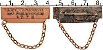 Изображение Значки, ордена, медали Германия Знак 1975 Бронза UNC- Туристический знак з