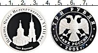 Изображение Монеты Россия 3 рубля 2002 Серебро Proof Церковь Спаса Неруко