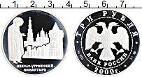 Изображение Монеты Россия 3 рубля 2000 Серебро Proof-