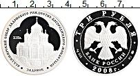 Продать Монеты  3 рубля 2008 Серебро