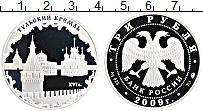 Продать Монеты  3 рубля 2009 Серебро