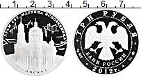 Продать Монеты  3 рубля 2012 Серебро