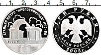 Продать Монеты  3 рубля 2005 Серебро