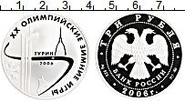Продать Монеты  3 рубля 2006 Серебро