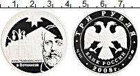 Изображение Монеты Россия 3 рубля 2008 Серебро Proof Дом Чайковского в Во