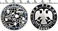 Изображение Монеты Россия 3 рубля 2000 Серебро Proof Чемпионат мира по хо