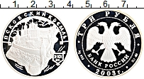 Изображение Монеты Россия 3 рубля 2003 Серебро Proof Псковский Кремль