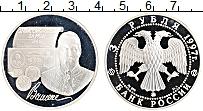 Изображение Монеты Россия 3 рубля 1997 Серебро Proof Эмиссионный закон