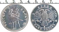 Изображение Монеты Россия 3 рубля 1993 Серебро UNC Русский балет